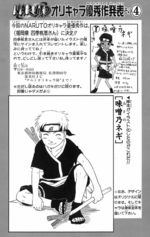 Naruto Orichara (Volume 24)