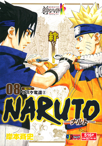 Naruto Shūeisha Jump Remix Volumen 8