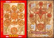 Primera y Última página del Manga Naruto