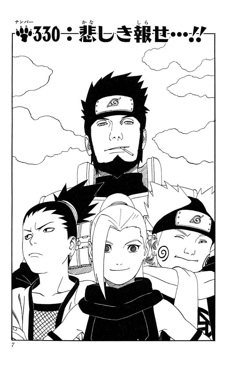 The Sad News…!! | Narutopedia | FANDOM powered by Wikia