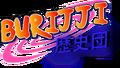 Burijji Logo