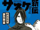 Sasuke Shinden: Estrela de Mestre e Pupilo