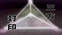 Jutsu de Selamento - Selo Triangular