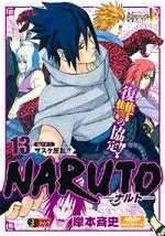 Naruto Den no Jūsan