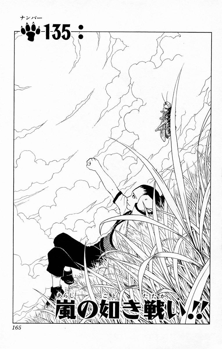 A Storm-Like Battle!! | Narutopedia | FANDOM powered by Wikia