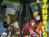 Naruto Shippūden o Filme: A Torre Perdida