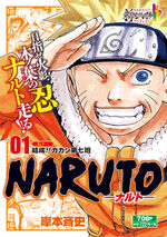 Komik Naruto 663 Pdf