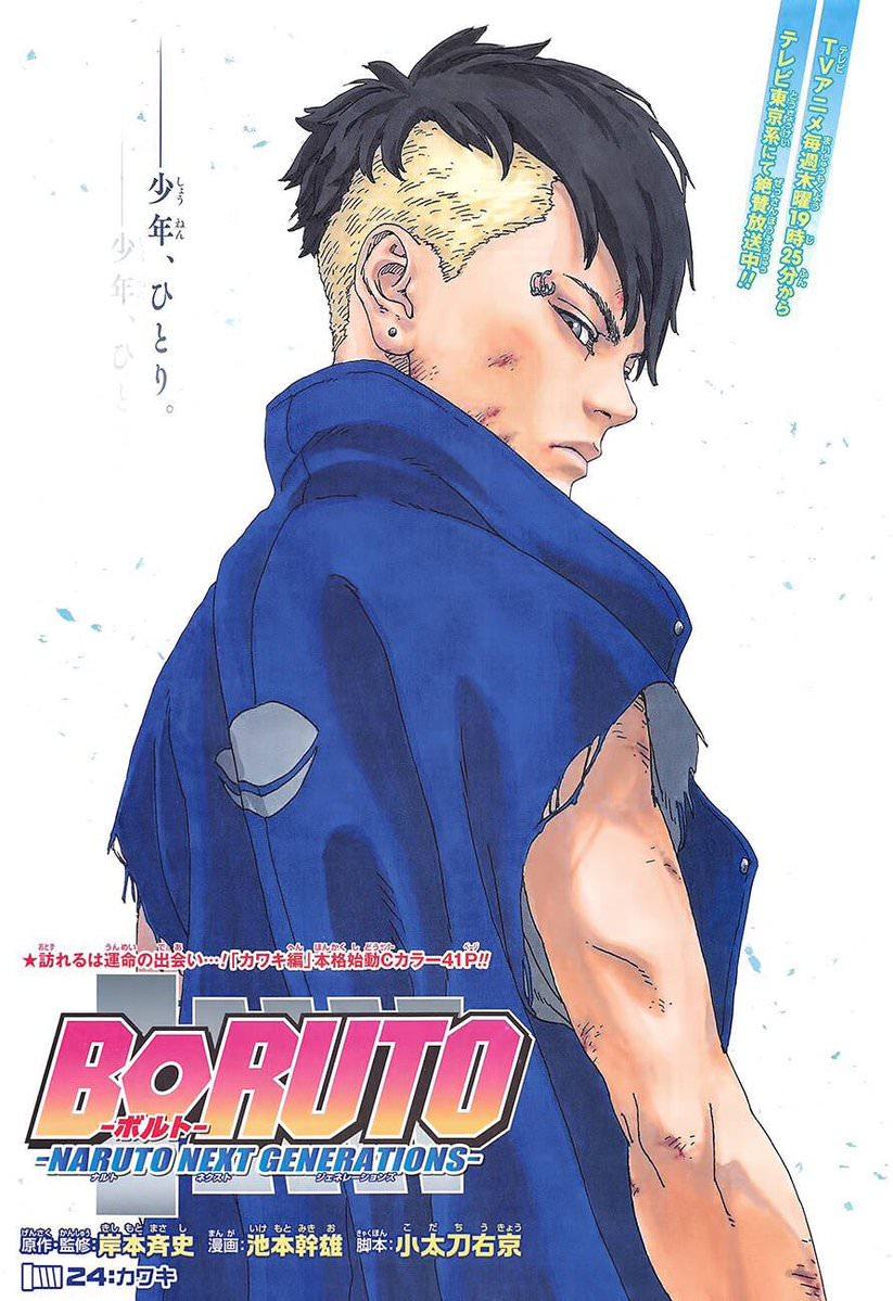 Kawaki (chapter) | Narutopedia | FANDOM powered by Wikia