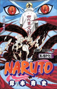 Naruto Volumen 47