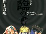 Volumen 1 Secreto: Libro de la confrontación Databook oficial de personajes