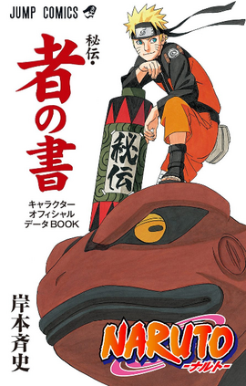 Volumen 3 Secreto Libro de las personas Databook oficial de personajes
