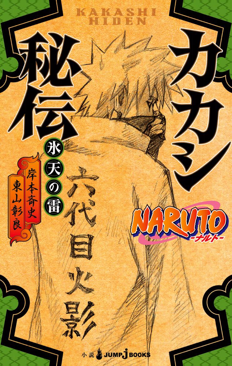 Light Novels Narutopedia Fandom Powered By Wikia