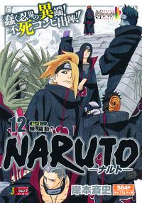 Naruto Shūeisha Jump Remix Volumen 12