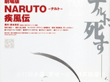 Naruto Shippūden the Movie