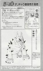 Naruto Orichara (Volume 67)