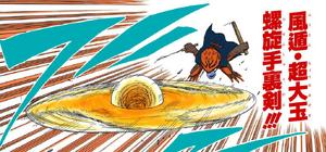 Elemento Viento Super Gran Bola Rasen Shuriken Manga