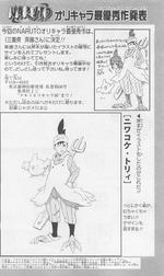 Naruto Orichara (Volume 57)