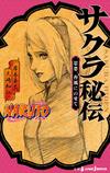 Sakura Hiden Los Pensamientos de Amor, que Cabalgaban sobre una Brisa de Primavera