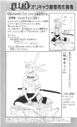 Naruto Orichara (Volume 54)