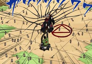Jutsu Juego Final de la Sombra Manga