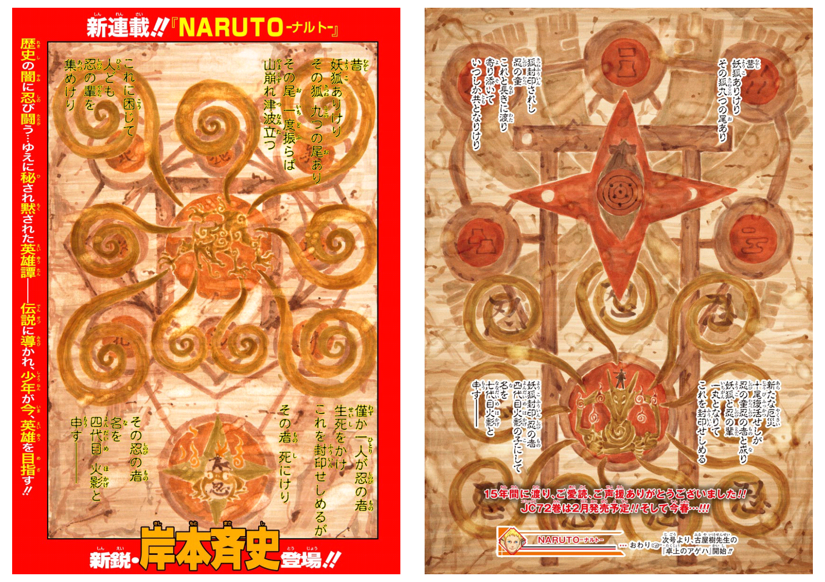 Naruto Uzumaki chapter 700 Narutopedia FANDOM powered by Wikia