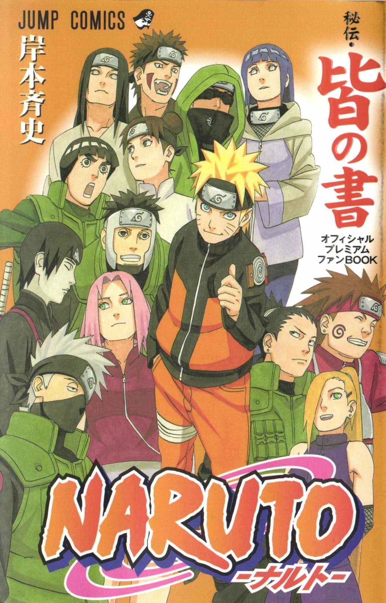 NARUTO BOOK Hiden Kai No Sho Ofisharu FanBOOK