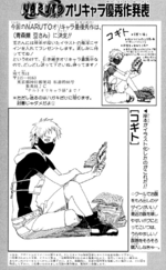 Naruto Orichara (Volume 39)