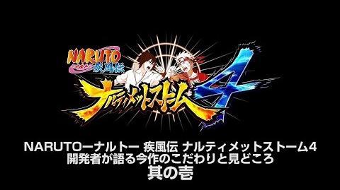 PS4「NARUTO‐ナルト‐ 疾風伝 ナルティメットストーム4」開発者が語る今作のこだわりと見どころ【其の壱】-0