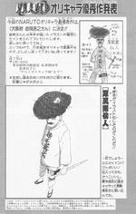 Naruto Orichara (Volume 52)