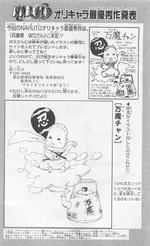 Naruto Orichara (Volume 56)