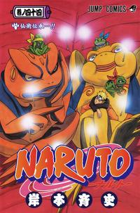 Naruto Volumen 44