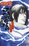 Portada Sasuke Gaiden