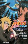 Naruto Shippūden la Película The Lost Tower (Novela)