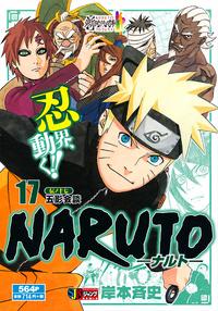 Naruto Shūeisha Jump Remix Volumen 17