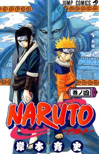 Naruto Volumen 4