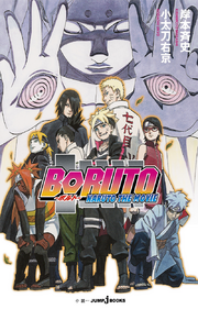 Boruto The Movie Novel