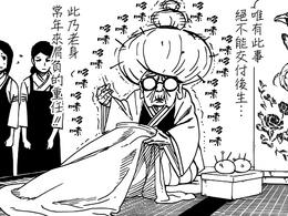 Costurera de Konoha Manga