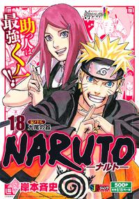 Naruto Shūeisha Jump Remix Volumen 18