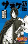 Sasuke Shinden El Alumno Estrella del Maestro