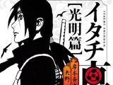 Itachi Shinden: Libro de Luz Brillante