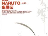 Naruto Shippūden la Película