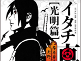 Itachi Shinden: Book of Bright Light