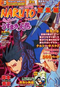 Naruto Sōshūhen Volumen 8