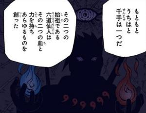 Jutsu Creación de Todas las Cosas Manga