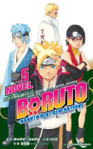 Boruto Novel 5