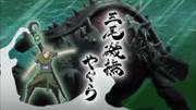 Yagura e Isobu