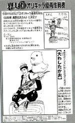 Naruto Orichara (Volume 51)