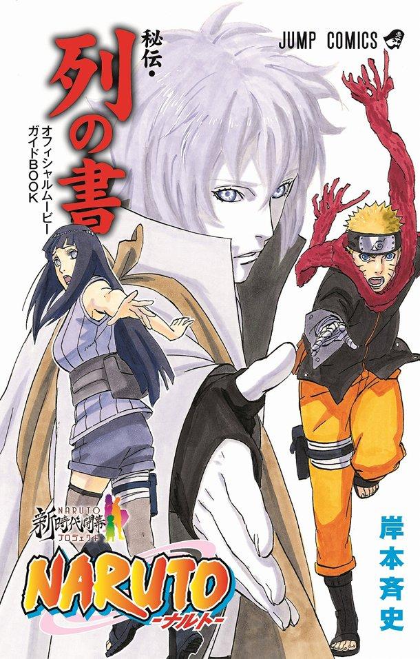 NARUTO BOOK Hiden Retsu No Sho Ofisharu Mubi GaidoBOOK