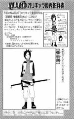 Naruto Orichara (Volume 42)