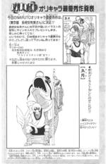 Naruto Orichara (Volume 69)